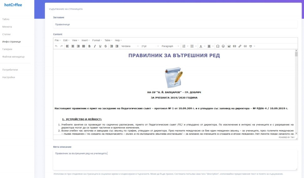 "Primary School ""Vapcarov"" screenshot."